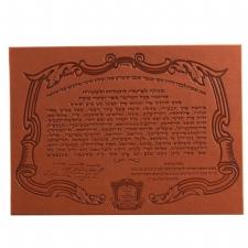 Leatherette Plaque, Embossed Design.